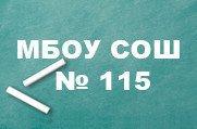 Средняя общеобразовательная школа №115 -