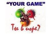 Твоя Игра - Пейнтбольный клуб, лазертаг, страйкбол, база отдыха, баня