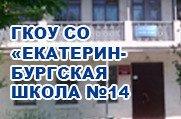 Екатеринбургская школа №14, реализующая адаптированные основные общеобразовательные программы -