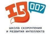 IQ007 - Школа скорочтения и развития интеллекта