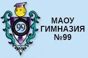 Гимназия №99 -