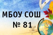 Средняя общеобразовательная школа №81 -