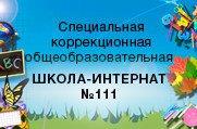 Специальная коррекционная общеобразовательная школа-интернат №111 -