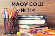 Средняя общеобразовательная школа №114 -