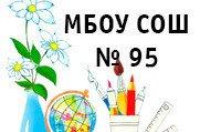 Средняя общеобразовательная школа №95 -