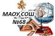 Средняя общеобразовательная школа №68 -