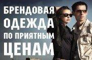 СЕКОНД-ХЕНД, ИП Бондарева М.В. -