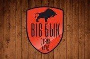 BIG БЫК - Ресторан, стейк-хаус, гриль-бар