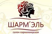 ШАРМ'ЭЛЬ - салон-парикмахерская