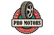 PRO MOTORS - Автосервис