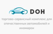 ДОН - Торгово-сервисный комплекс
