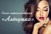 Аленушка - Салон-парикмахерская