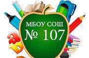 Средняя общеобразовательная школа №107 -