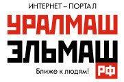 Разместите свою компанию на Уралмаш-Эльмаш.рф -