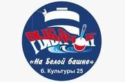 РЫБАЧОК НА БЕЛОЙ БАШНЕ - Магазин для охоты и рыбалки