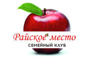 РАЙСКОЕ МЕСТО - Семейный центр