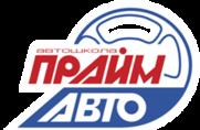 Прайм-Авто - Автошкола на Уралмаше