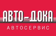 АВТО-ДОКА - Автосервис, автозапчасти
