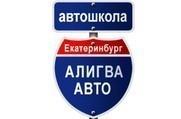 АЛИГВА-АВТО - Автошкола