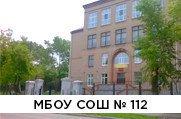 Средняя общеобразовательная школа №112 -