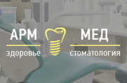 АРМ-МЕД ЗДОРОВЬЕ - Медицинский центр