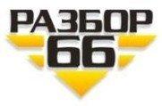 Разбор66 - Авторазбор в Екатеринбурге