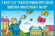 Школа-интернат №10 для слабовидящих детей -