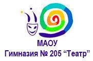 """Гимназия №205 """"Театр"""" -"""