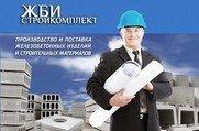 ЖБИ Стройкомплект - Торговая компания