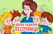 ПЕСОЧНИЦА - Центр психологической поддержки детей и взрослых
