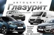 ГЛАЗУРИТ - Автоцентр