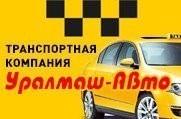 УРАЛМАШ-АВТО - Транспортная компания
