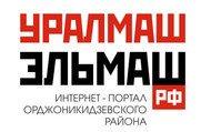 УРАЛМАШ-ЭЛЬМАШ.РФ - Портал Орджоникидзевского района