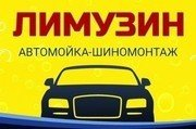 ЛИМУЗИН - Автокомплекс