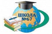 Средняя общеобразовательная школа №67 -