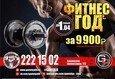 Годовой абонемент за 9 900 рублей 1