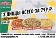 Сеты всего от 799 рублей 1