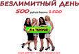 """Безлимитный день в """"Тонус-Центре"""" 500 рублей 1"""