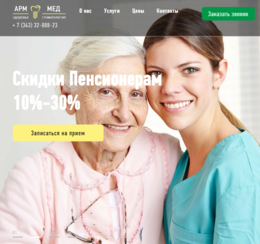 Скидки Пенсионерам 10%-30%