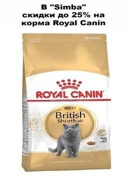 Скидка до 25% на корма Royal Canin и Purina