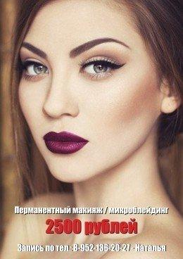 Перманентный макияж за 2500 рублей