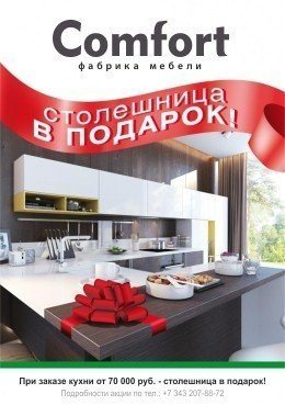 При заказе кухни - столешница в ПОДАРОК