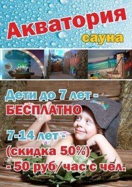 """В """"Акватории"""" действует скидка для детей!"""