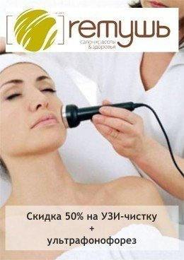Скидка 50% на УЗИ-чистку + ультрафонофорез