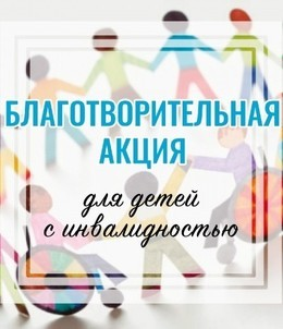 """Детям Благотворительная акция """"Важный шаг"""" До 1 января"""