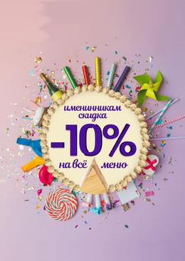 10% скидка и час бильярда в подарок в День Рождения!