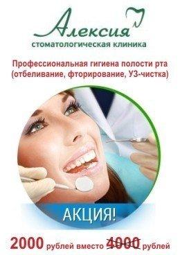 Именинникам скидка на профессиональную гигиену полости рта