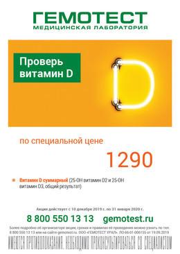 Анализ на витамин D 1290 рублей