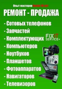 Диагностика в Fixitservice БЕСПЛАТНО!