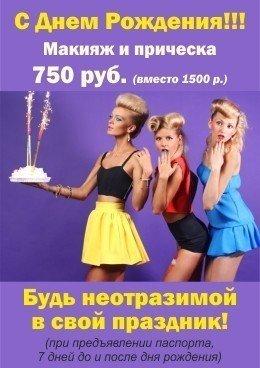 Причёска и макияж для именинницы 750 рублей
